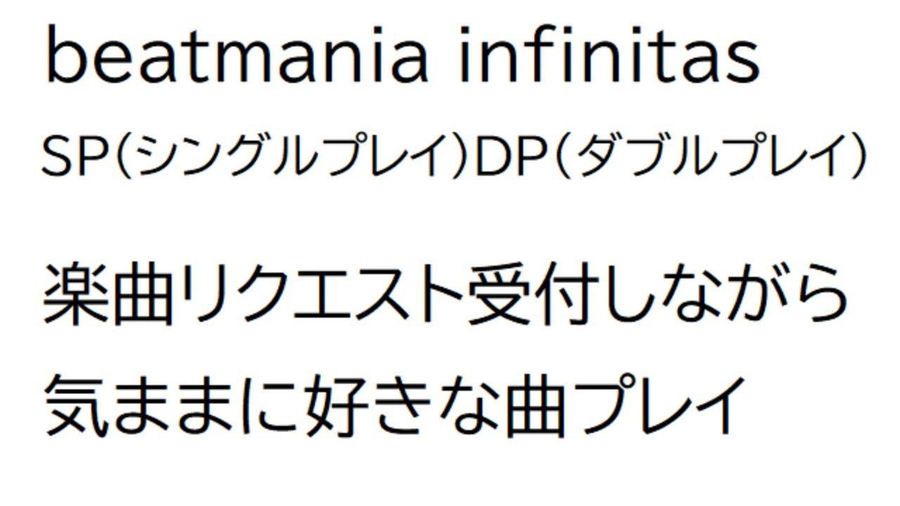 声あり)beatmania infinitas 曲リクエストあり 腕上げより好きな曲プレイ