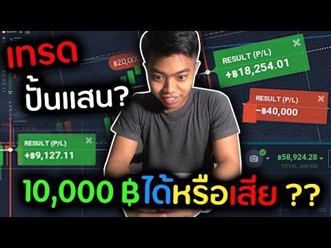 เทรด Forex ลงเงินจริง 10,000 บาท | DOM