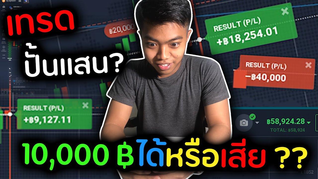 เทรด Forex ลงเงินจริง 10,000 บาท   DOM