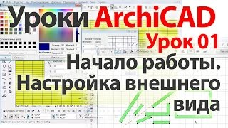 Уроки ArchiCAD (архикад) Урок01. Начало работы. Настройка внешнего вида