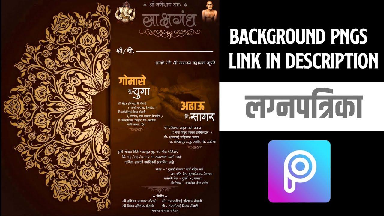 Marathi Wedding Invitation | Whats App Patrika CQ205 by ColorQ Digital
