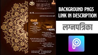 लग्न पत्रिका | Lagna patrika editing in PicsArt 2019/Material | Marathi Invitation card design 🔥