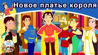 Новое платье короля русские сказки сказки на ночь мультфильмы сказки