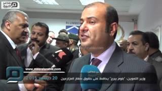 مصر العربية | وزير التموين:
