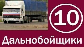 Сериал Дальнобойщики 1 сезон 10 серия HD - Лёха