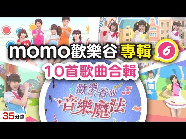 momo歡樂谷【專輯6】歡樂谷的音樂魔法 ► 10首歌曲完整合輯【momo親子台 | 官方HD版】35分鐘版