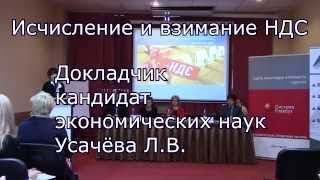 Cеминар для бухгалтеров по НДС Астрахань(, 2015-03-23T19:45:24.000Z)