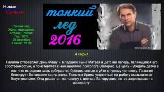 Тонкий лёд 4 серия сериал 2016/Новые русские сериалы/ анонс.