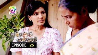 Monara Kadadaasi Episode 25 || මොණර කඩදාසි | සතියේ දිනවල රාත්රී 10.00 ට ස්වර්ණවාහිනී බලන්න... Thumbnail