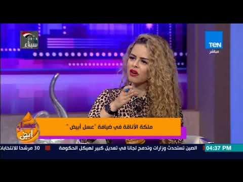 عسل أبيض   ملكة الأناقة 'سمر فؤاد' في ضيافة عسل أبيض miss elegant 2018