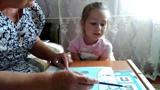 Вероника учится читать. 10 видеоурок про согласные Б и П.