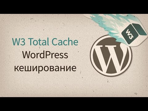 Настройка w3 total cache wordpress настройка