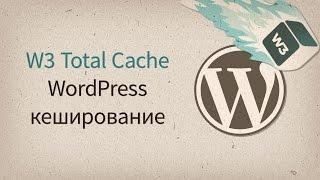 WordPress кэширование — W3 Total Cache