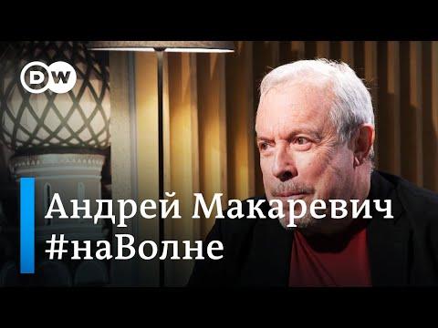 Андрей Макаревич: Зеленский