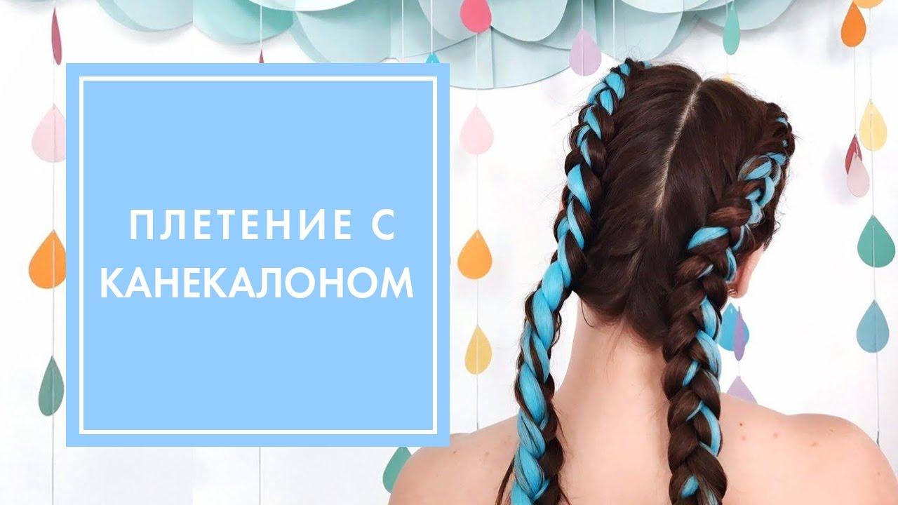Искусственные волосы для вплетения в косу
