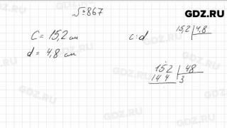 № 867- Математика 6 класс Виленкин