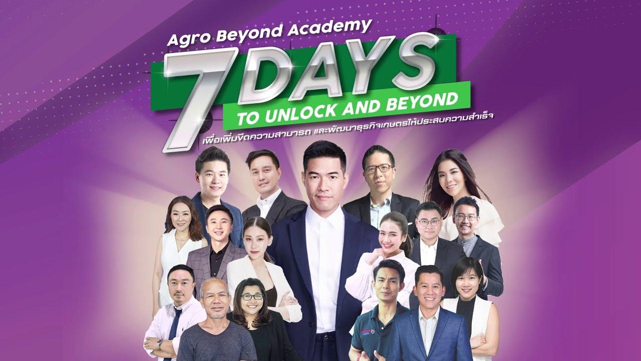 """Agro Beyond Academy"" เรียนออนไลน์ภายใน 7 วัน เพื่อเป็นสุดยอดนักธุรกิจ ฟรี !!!"