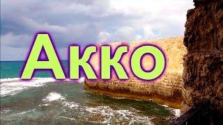 видео Акко, Израиль