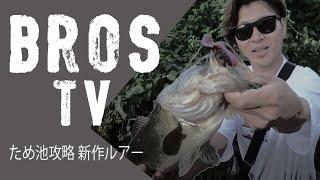 秋のため池攻略(未発売ルアーあり)BROS TV