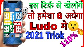 how to play ludo,