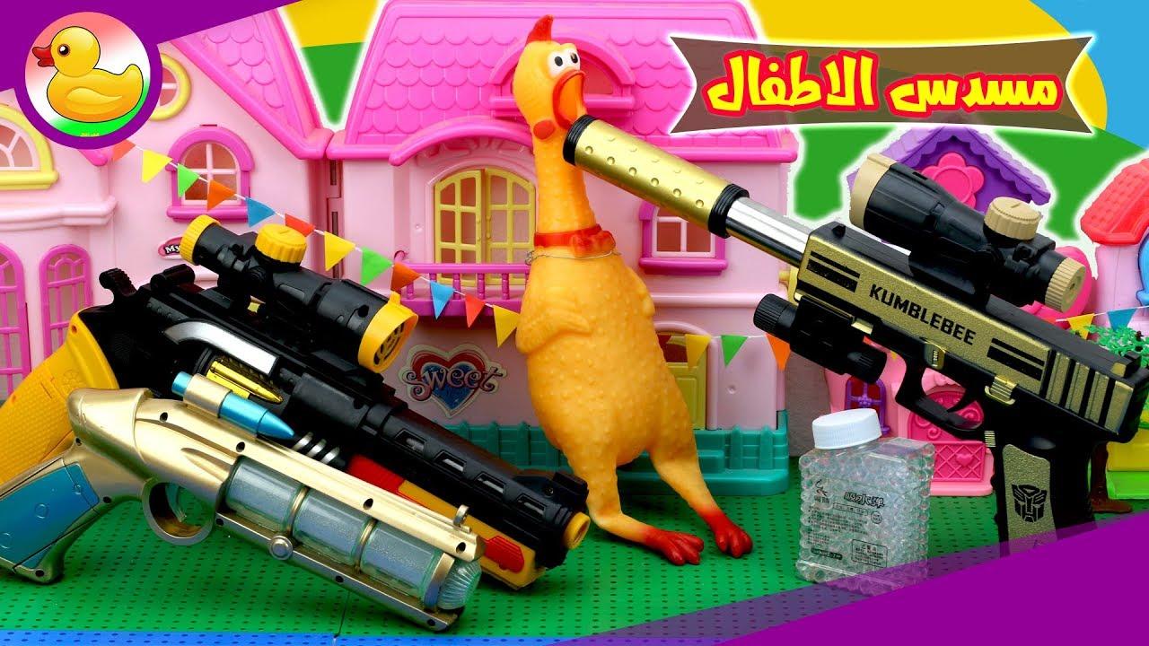 مسدس الاطفال الحقيقي - العاب اطفال
