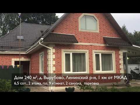 Вырубово продам дом 240 квм купить с участком продажа кирпичный
