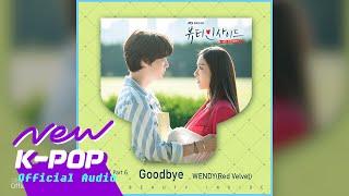 [The Beauty Inside 뷰티 인사이드 OST] WENDY (웬디) - Goodbye (Inst.)