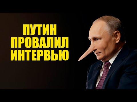 ТАСС отменил провальное интервью Путина