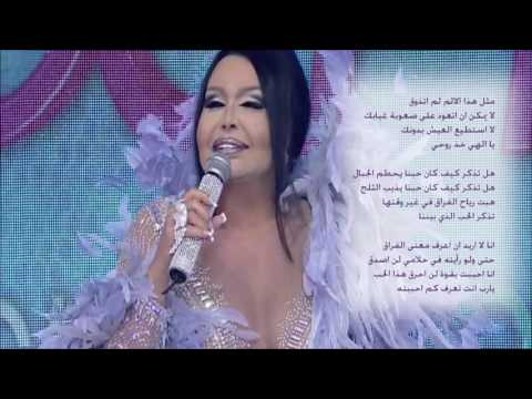 Bülent Ersoy - Hani Bizim Sevdamız - مع الكلمات - HD