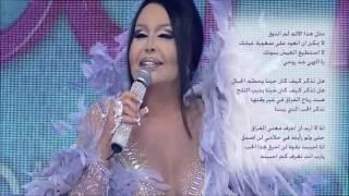 Bülent Ersoy - Hani Bizim Sevdamız - مع الكلمات - HD 2017 Video