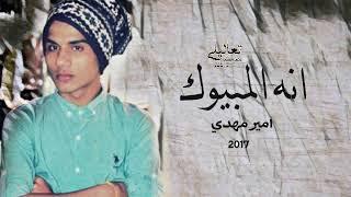 الشاعر امير مهدي جديد  2017  (انه المبيوك)