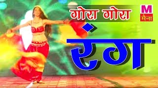 Gora  Gora Rang || गोरा गोरा रंग ||  Vickky Kajla || R.C. Live Dance || New Hit Haryanvi Song