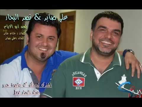 نصر البحار و علي صابر يلعن ابو الايام كاملة 2014