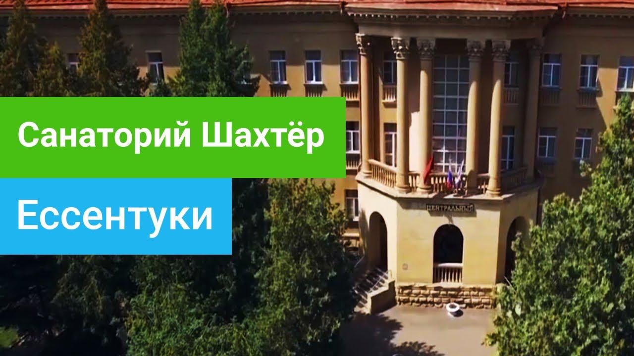 essentuki együttes kezelés rus