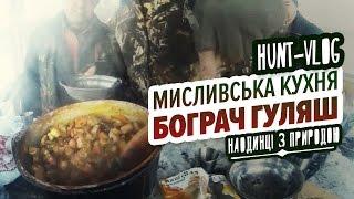 "HUNT-VLOG / Мисливська кухня ""Бограч Гуляш"" / Канал ""З Полем"""