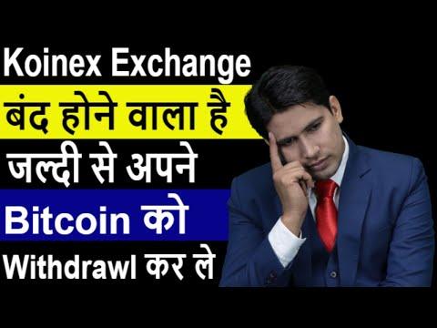 Koinex Exchange बंद होने वाला है  अपने Bitcoin को कर ले