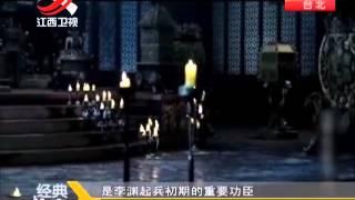 20150126 经典传奇  解密玄武门世民弑兄谜 大唐盛世的背后故事