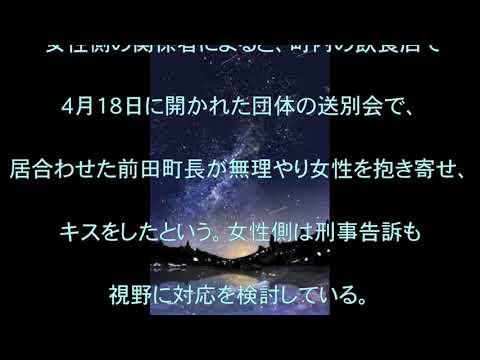 前田善成町長,謝罪,群馬,みなかみ町長,酔って女性にキス,同意あったと,話題,動画