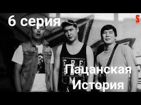 Братья или Любовь   Пацанские Истории   6 серия