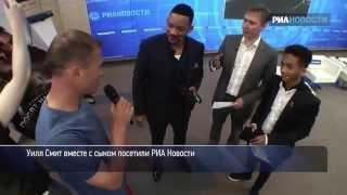 Уилл Смит в РИА Новости получил подарок от Березуцкого