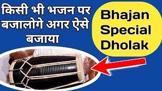 किसी भी भजन पर ढ़ोलाक बजाना सीखें |Dholak Bhajan Specially For Beginners