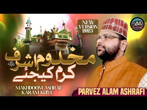 Naat Makhdoom Ashraf Karam Kijiye