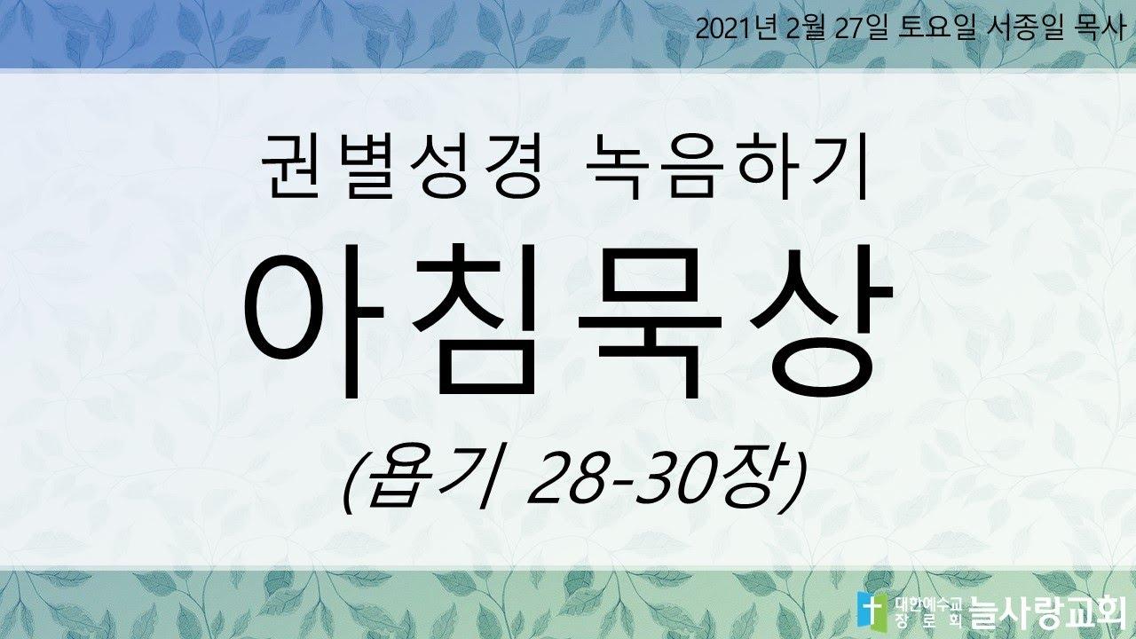 [권별성경 아침묵상] 욥기 28-30장 / 2021년 02월 27일 (토요일)