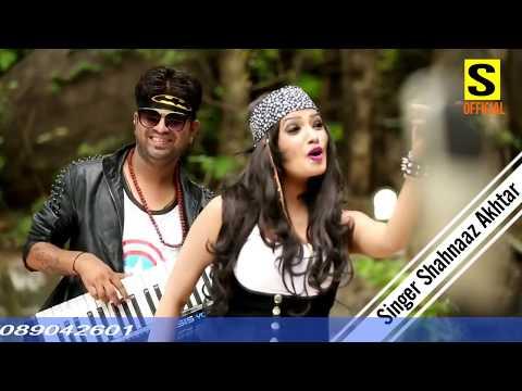 गाना सुनकर नाचने पर हो जायँगे मजबूर।।भोले हो गए टनाटन।।Singer Shahnaaz Akhtar Super Duper Hit 2017..
