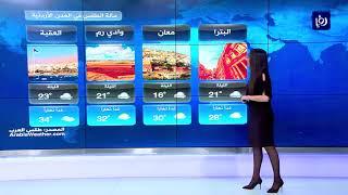 النشرة الجوية الأردنية من رؤيا 26-3-2018