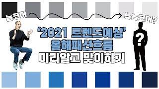 미리보는 2021 패션트렌드(실루엣, 아이템, 컬러)