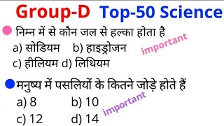 Top 49 science questions for railway group d, loco pilot, technician, up police, ssc, lekhpal, vdo