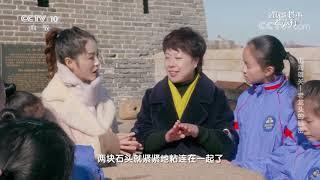 [跟着书本去旅行]屹立于海水中的长城是什么样子的?为什么不会被海水冲塌?| 课本中国