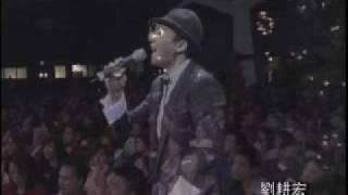 劉耕宏 彩虹天堂 現場演唱 2008 goldcd studio demo