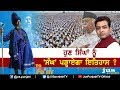 RSS Misinforming About Sikh Gurus ? || To The Point || KP Singh || Jus Punjabi